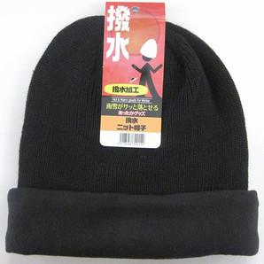 【冬の売れ筋☆高品質】男女兼用 撥水加工 裏フリース ニット帽子【コンビニ800円】