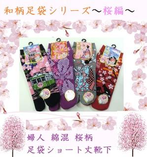 【華やか】婦人 綿混 桜柄 足袋ショート丈ソックス(かかと付)