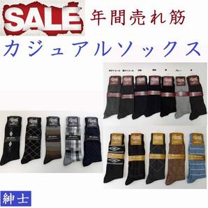 【お買得限定品☆年間売れ筋】紳士 カジュアルソックス