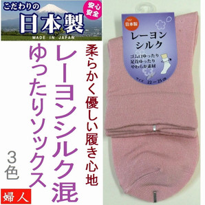 【日本製☆絹】婦人 レーヨンシルク混 くちゴムゆったり 柔らかソックス