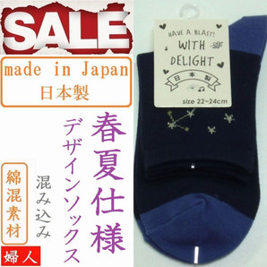 【日本製☆お買得限定品】婦人 綿混 国産 春夏仕様 デザインソックス 混み込み