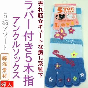 【キュートな靴下】婦人 綿混 ラバー付柄 かかと付5本指アンクルソックス