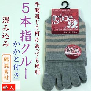 【年間売れ筋】婦人 綿混 5本指柄クルーソックス(かかと付)混み込み