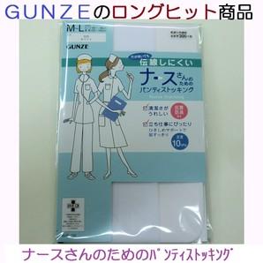 【GUNZE☆年間定番】ナースさんのためのパンティストッキング(ホワイト)