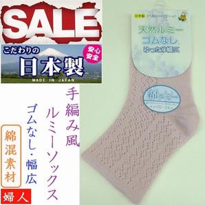 【お買得限定品☆日本製】婦人 ゆったり幅広ゴムなし 手編み風ルミーソックス カラー混み込み