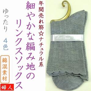 【年間売れ筋】婦人 綿混 細やかな編み地のリンクスソックス【履き口ゆるやか】