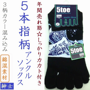 【年間売れ筋】紳士 綿混 5本指 柄アンクルソックス【かかと付き】