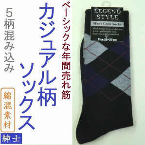 【2019新入荷☆年間売れ筋】紳士 カジュアル柄 ソックス 5柄混み込み