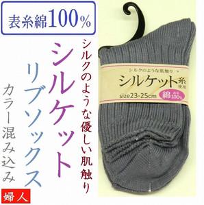 【優しい肌触り】婦人 表糸綿100% シルケット リブソックス