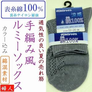【夏売れ筋】婦人 表糸綿100% 手編み風ルミーソックス カラー混み込み