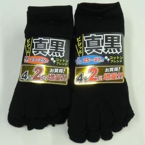 【年間売れ筋】男女兼用 綿混 5本指ショート丈ソックス 6足組(クロ)