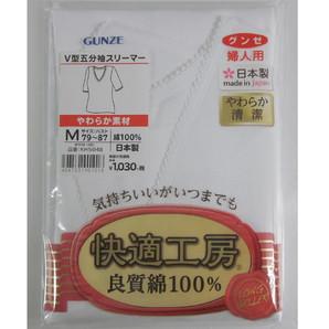【日本製☆グンゼ新快適工房】婦人 良質綿100% 五分袖スリーマ