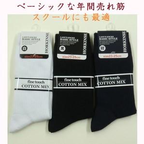 【ベーシックな年間売れ筋】婦人 綿混 リブソックス(白・黒・紺)