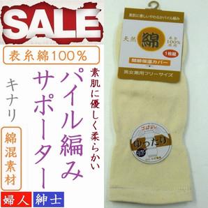 【お買得限定品☆年間商品】男女兼用 表糸綿100% パイルサポーター 1枚入り