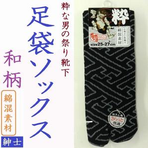 【粋な男の靴下】紳士 綿混 和柄 足袋ソックス(かかと付)
