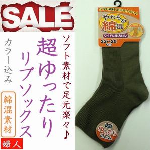 【お買得限定品☆ソフト素材】婦人 綿混 くちゴム超ゆったり リブソックス
