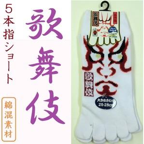 【粋な歌舞伎】紳士 綿混 隈取柄 5本指アンクルソックス(かかと付)