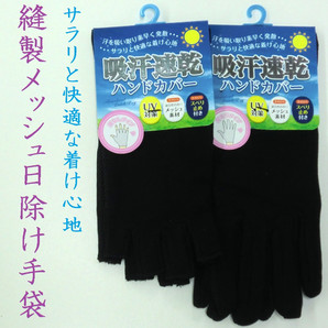 【UV対策☆サラリと快適】婦人 縫製 メッシュ 日除け手袋