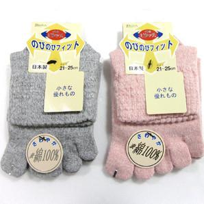 【日本製☆特許靴下☆年間定番】婦人 『ピタッチ』 表綿100% 足口ゆったり5本指ソックス