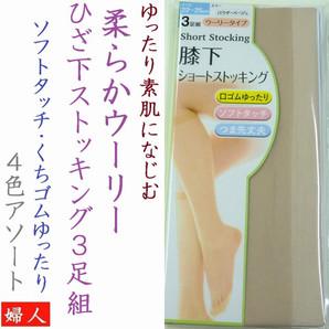 【春夏売れ筋】柔らかウーリー ゆったり膝下ストッキング(ハイソックス丈) 3足組