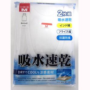 【春夏売れ筋定番】紳士 フライス 『吸水速乾』 ランニングシャツ 2枚組