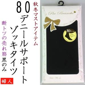 【限定品☆秋冬マストアイテム】80デニール サポートゾッキタイツ(ブラック)