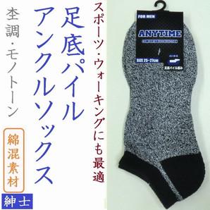 【スポーツにも最適】紳士 綿混 足底パイルアンクルソックス(杢調・モノトーン)