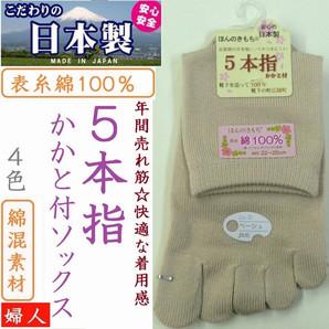 【安心の日本製☆年間売れ筋】婦人 表糸綿100% かかと付き5本指ソックス