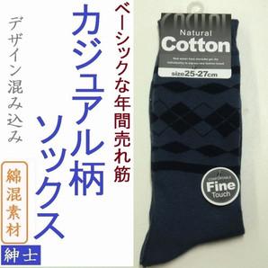 【年間売れ筋】紳士 綿混 カジュアル柄 ソックス 混み込み