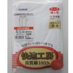 【日本製☆グンゼ新快適工房】婦人 良質綿100% 3分袖前開きシャツ