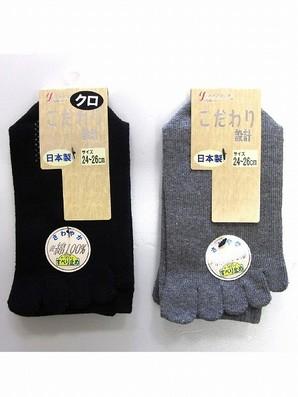 【日本製☆年間定番】紳士 『こだわり設計』 表綿100%5本指ソックス(滑り止め付)