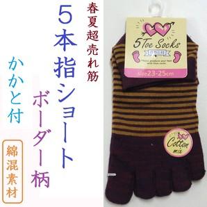 【春夏売れ筋】婦人 綿混 ボーダー柄 5本指アンクル丈ソックス(かかと付)混み込み