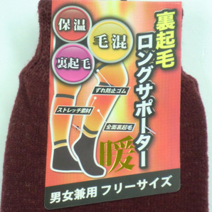 【保温効果抜群】男女兼用 毛混 裏起毛パイル編みレッグウォーマー 49cm丈