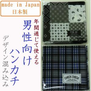 【日本製☆年間売れ筋】綿100% 男性向けカジュアルハンカチ(43×43) 混み込み