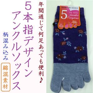 【年間売れ筋】婦人 綿混 5本指 柄アンクルソックス(かかと付)