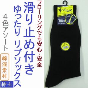 【2019新入荷☆年間売れ筋】紳士 綿混 足底滑り止め付 ゆったりリブソックス