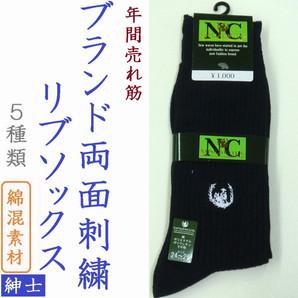 【年間売れ筋】紳士 綿混 ブランド 両面刺繍 リブソックス