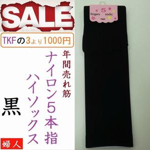 【お買得限定品】婦人 ナイロン 5本指ハイソックス(クロ)【TKF3より1000円】