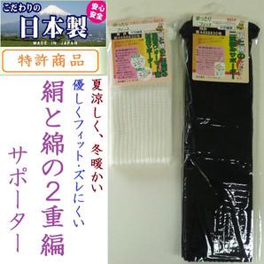 【日本製☆特許商品】男女兼用 絹と綿の2重編み 足首ウォーマー&サポーター&ロングサポーター