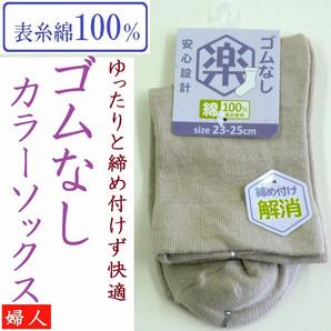 【ゆったりと快適♪】婦人 表糸綿100% ゴムなし カラーソックス
