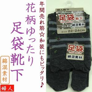 【2019新入荷☆年間売れ筋】婦人 綿混 ゆったり花柄 足袋靴下(かかと付)