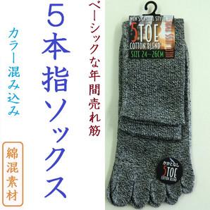 【年間売れ筋】 紳士 綿混 5本指ソックス(カラー混み込み)