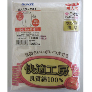 【日本製☆グンゼ新快適工房】婦人 良質綿100% スラックス下