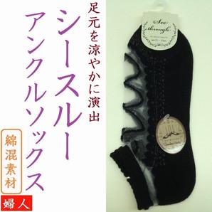 【人気商品再入荷☆涼やかに演出】婦人 綿混 部分シースルー柄 アンクルソックス