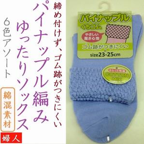 【ゆったりと快適♪】婦人 綿混 ゆったりパイナップル編み カラーソックス