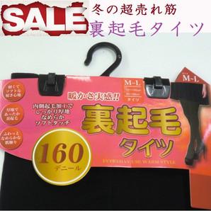 【お買得限定品☆冬のマストアイテム】160デニール あったか裏起毛タイツ