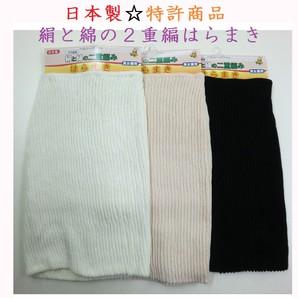 【日本製☆特許商品】男女兼用 絹と綿の2重編みハラマキ