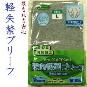 【安心快適】紳士 綿100% 軽失禁ブリーフ(グレー)