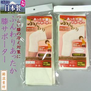 【日本製☆膝の冷え対策に】男女兼用 綿混 ふんわりあったか膝サポーター(シロ)