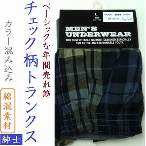 【年間売れ筋】紳士 綿100% チェック柄トランクス(前開き)